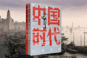 团购:中国时代1-2卷