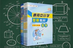 团购:小学奥赛8册