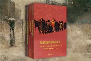 团购:弗拉基米尔·费多洛夫斯基作品5册