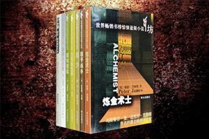 团购:炼金术士等悬疑小说7册