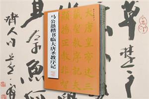 团购:书法艺术精品5册