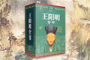 王阳明全书(4本套装)