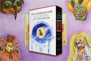世界工艺美术邮票鉴赏大图典(上下)