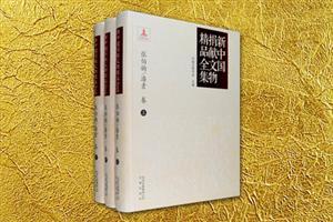 团购:新中国捐献文物精品全集3卷
