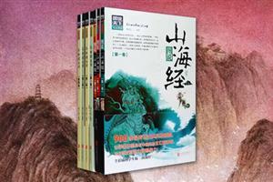 团购:图说芥子园画谱+山海经