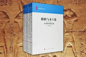 团购:世界文明之路丛书9册