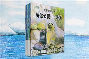 团购:狂野动物绘本7册·海洋