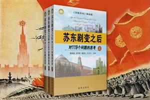 苏东剧变之后-对119个问题的思考-(全三册)-《苏联真相》姊妹篇