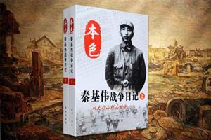 本色-秦基伟战争日记-(上下册)