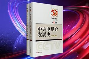 中央电视台发展史(套装全2册)