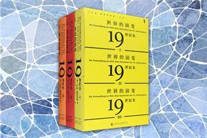 世界的演变-19世纪史-(全3册)