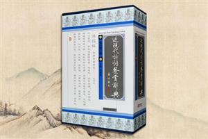 近现代诗词鉴赏辞典精装(全2卷)