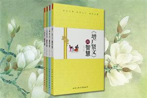 团购:国学经典智慧4册
