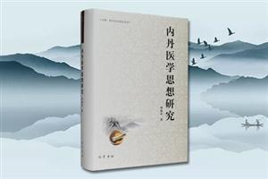 内丹医学思想研究