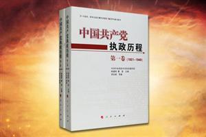 团购:中国共产党执政历程2卷