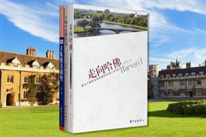团购:留学旅行3册