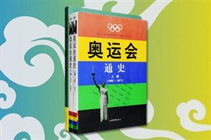团购:中外体育微章图志+奥运会通史