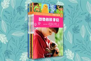 团购:体验大自然·发现动物7册