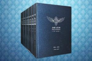 战略与管理十年合订本(1993-2004)全11卷