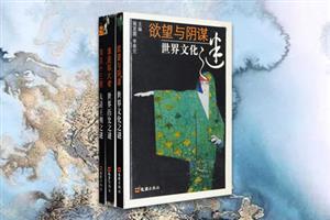 团购:中外文化之谜3册