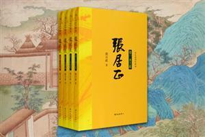 张居正-四卷本-彩色插图珍藏版