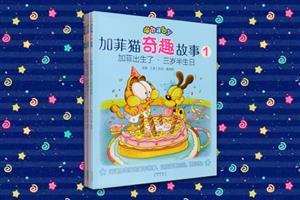 团购:加菲猫奇趣故事5册