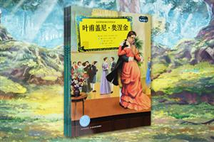 当世界名剧遇见世界名画(1-5册)