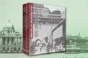 团购:中国名城百年7册