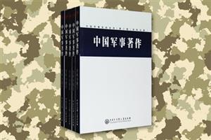 中国军事著作 全五册