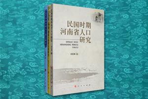 团购:近代地方族群人口研究3册
