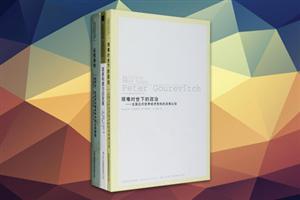 团购:当代西方学术文库3册