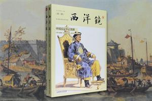 团购:西洋镜系列2册