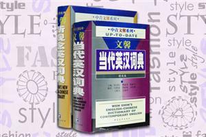 团购:文馨英汉词典2种