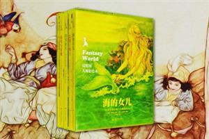 团购:幻想国·大师彩绘本5册