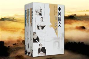 中国散文百家谭(上中下)