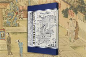 新刊大字魁本全相參增奇妙注释西厢记(上下册)