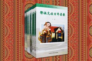 团购:中国少数民族文史资料书系4种7册
