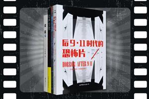 团购:电影艺术著作4册
