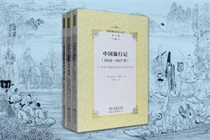 团购:世界著名游记丛书3册