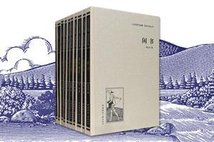 团购:(精)人文阅读与收藏·良友文学丛书之一10册