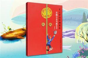 团购:乡土童话经典书系2册