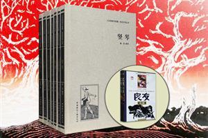 团购:(精)人文阅读与收藏·良友文学丛书之二7册+(赠)良友小说1926-1945