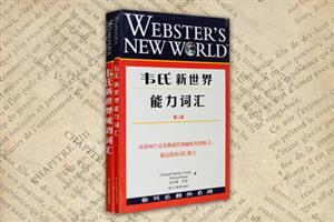 团购:韦氏新世界词汇2种