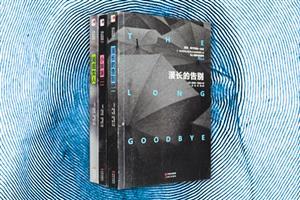 团购:私人侦探马洛系列3册