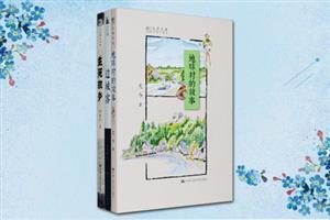 团购:地球村的故事等3册
