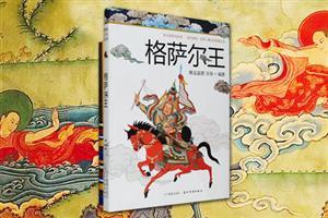团购:格萨尔王+西藏读本