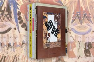 团购:通俗历史著作5册