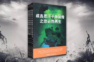 团购:成吉思汗子孙秘传4册