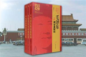 团购:毛泽东纪实3册
