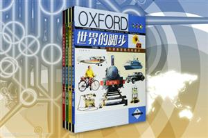 牛津彩图现代科技史 世界的脚步 全4册   精装彩图版